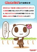 Panda_info